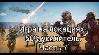 Игра на локациях: 50% усилитель. Часть 7. Правила войны