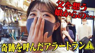 19歳父想いの娘からの涙のSOS!第9回東京アラートラン