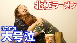 【激辛】蒙古タンメン中本の北極ラーメンを食べてまさかの大号泣?! 谷麻紗美 検索動画 25