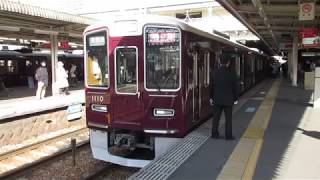 阪急電鉄 1000系特急 新開地行き 西宮北口駅発車