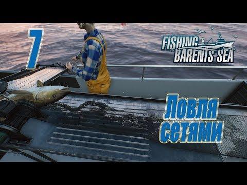 Fishing Barents Sea, прохождение на русском, #7 Ловля сетями
