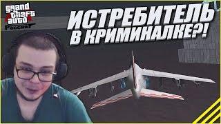 Летаю На Истребителе В Криминалке! (Crmp | Gta-Rp)
