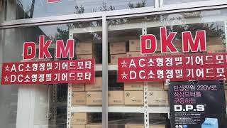 DKM TEC 디케이엠 032-588-2228 소형모터…