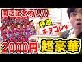 【SDBH】1個2000円のUR確定開店記念オリパを10000円分買ったら大当たり過ぎてヤバイ…!【スーパードラゴンボー�