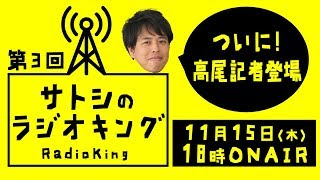 【高尾】サトシのラジオキング!vol.03【キタ━】 thumbnail