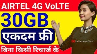 एयरटेल 30GB इंटरनेट बिल्कुल फ्री में । Airtel 4G VoLTE 30GB FREE OFFER