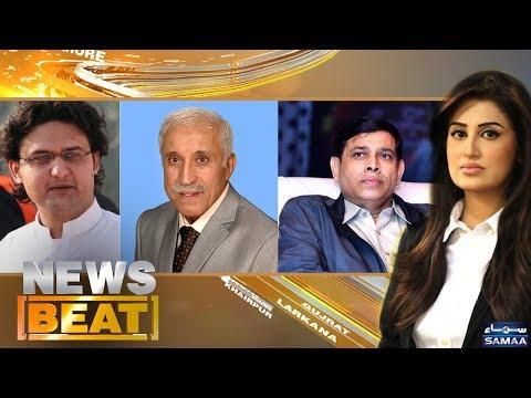 News Beat   Farah Yousuf   SAMAA TV   22 April 2018