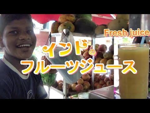 インド 極上フルーツ搾りたて 【Japanese tourist in India : 100%Fresh fruit juice in India】