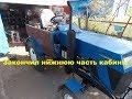 Поделки - Самодельный трактор.Процесс сборки.Половина кабины готова. #129
