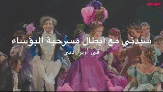 فنانو مسرحية «البؤساء» لـ «سيدتي»: الأدوار التصقت بحياتنا وتشبهنا