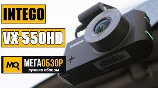 INTEGO VX-550HD обзор видеорегистратора
