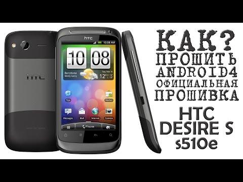 #КАК? ПРОШИТЬ ANDROID 4 официальную прошивку (HTC Desire S s510e)