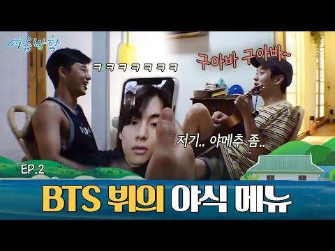 BTS '뷔'와의 전화 연결! 월드 스타도 피해 갈 수 없는 메뉴 고민? (feat. 김치통 스토리) | 여름방학 Summer Vacation EP.2