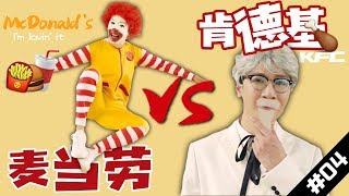【Rap Battle 04】McDonalds VS KFC!你更喜歡哪個?