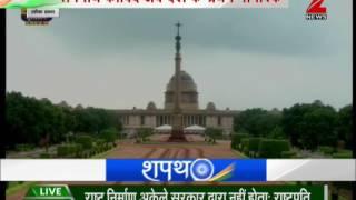 Ram Nath Kovind gets 21 gun salute as he enters President house