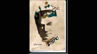 کتاب صوتی نگاهی به شاه نوشته عباس میلانی با صدای ناصر زراعتی بخش اول