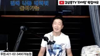 """고품격 트로트방송""""김삼중tv"""""""