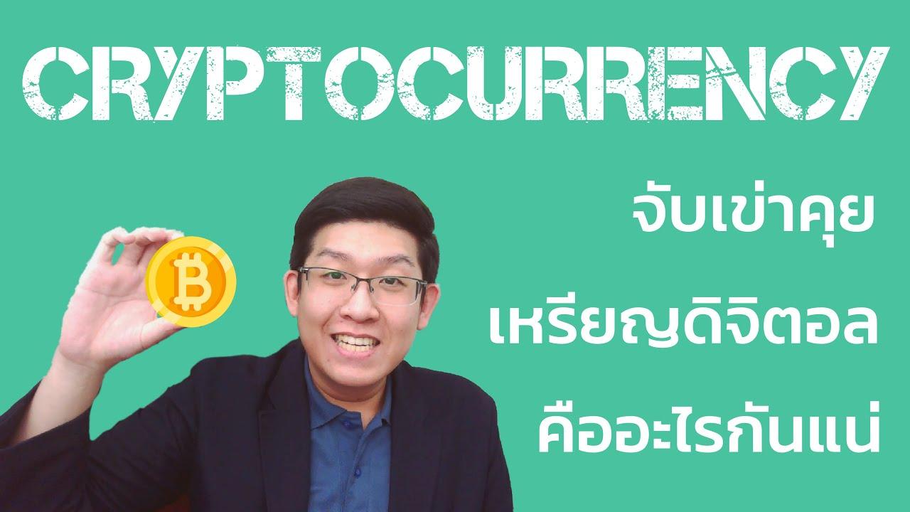 Cryptocurrency สกุลเงินดิจิตอล คืออะไร? ลงทุนอย่างไร?
