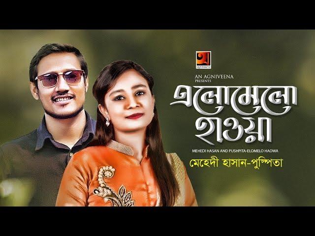Elomelo Hawa | Mehedi Hasan & Pushpita | Eid Special Bangla Song 2019 | Official Lyrical Video