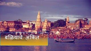 Baliyache Ankit |Sampradyik chaal | Marathi Bhajan|