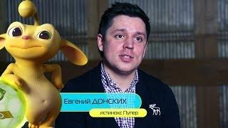 Євген Донських в мультфільмі ''Аліса знає, що робити!''
