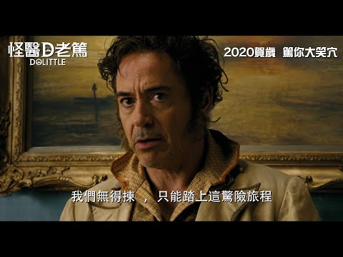 怪醫D老篤 (英語版) (Dolittle)電影預告