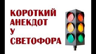 Короткий анекдот у светофора