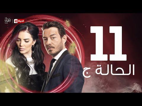 El Hala G Series / Episode 11 - مسلسل الحالة ج - الحلقة الحادية عشر - بطولة أحمد زاهر وحورية فرغلى