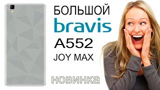 Bravis A552 JOY Max Распаковка