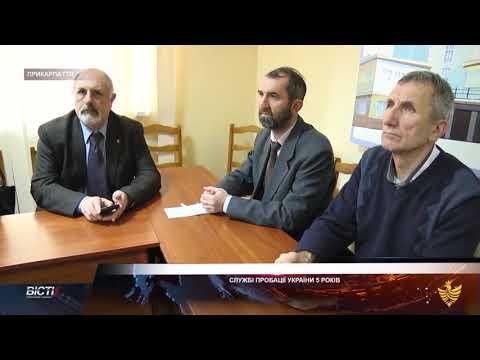 Службі пробації України — 5 років