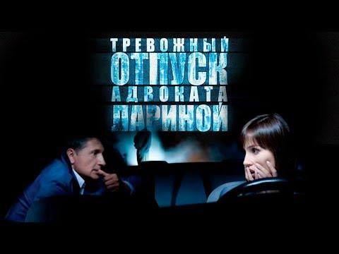 ТРЕВОЖНЫЙ ОТПУСК АДВОКАТА ЛАРИНОЙ. Фильм