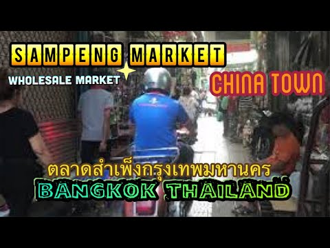 SAMPENG MARTKET in CHINA TOWN BANGKOK THAILAND l  WHOLESALE MARKET l GO TO SAMPENG MARKET