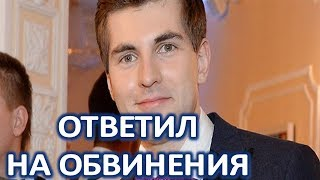 Дмитрий Борисов отреагировал на обвивения в нетрадиционной ориентации  (19.02.2018)