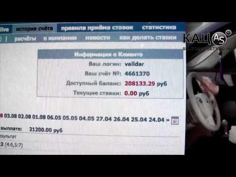 Доверительное управление счетом. Suleyman Betting