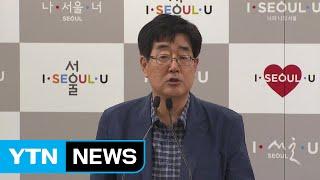 """서울시 """"복지부 청년수당 불수용, 청와대 때문…"""
