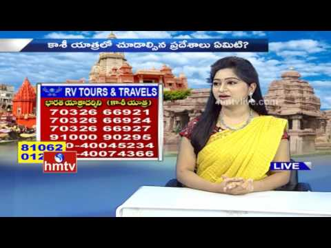 Kasi Yatra Travel Tips & Tour Package | RV Tours and Travels Director RV Ramana | HMTV