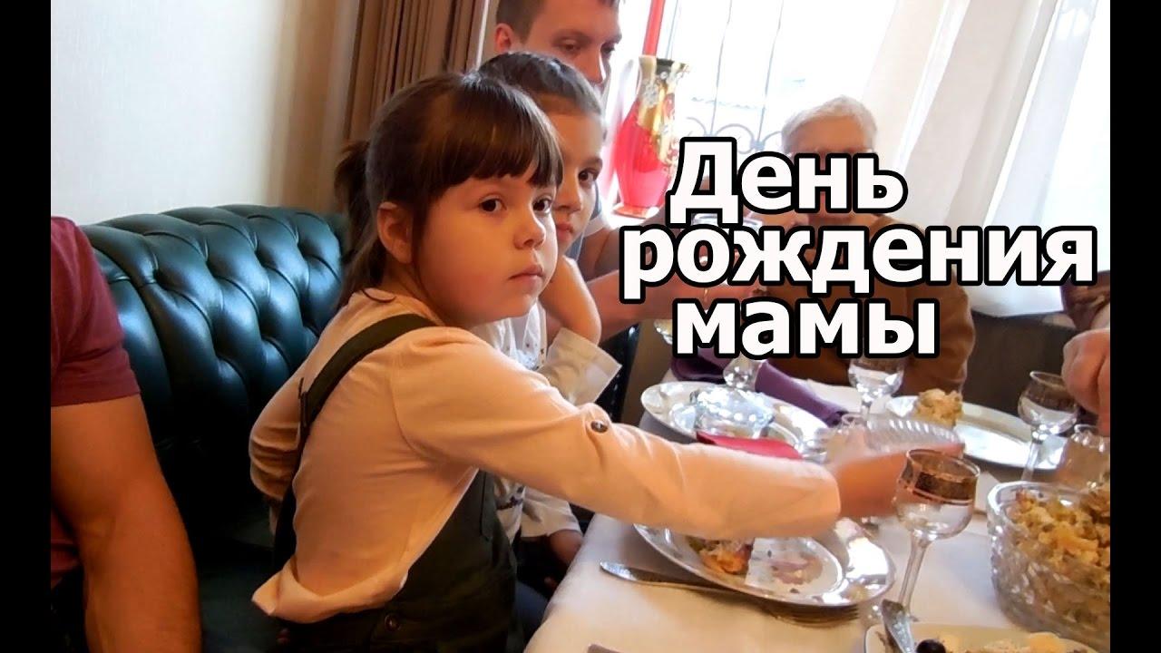 VLOG: День рождения мамы / Застолье / Про сериал Черная Любовь /