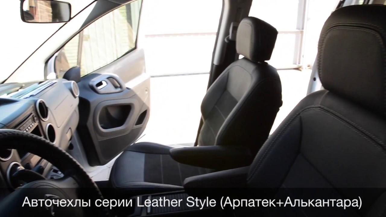 Авточехлы для Citroen Berlingo II, чехлы Peugeot Partner, серия чехлов Leather Style - MW Brothers