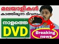 Dvd updates malayalam new movies