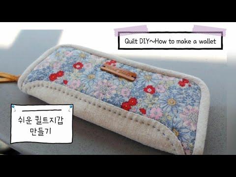 퀼트 quilt DIY KIT 쉬운 퀼트지갑 만들기 How to make a wallet להורדה