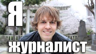 Я - Журналист [Шамов Дмитрий]