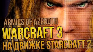 WarCraft 3 на движке StarCraft 2 - Armies of Azeroth