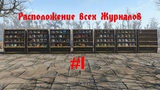 Fallout 4 - Расположение всех Журналов 1