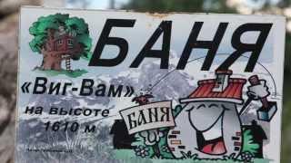 """Супер отдых летом 2012  - """"тридцатка"""""""