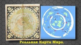 Реальная Карта Мира. Луна Дала Ответ. Гранд Выпуск.