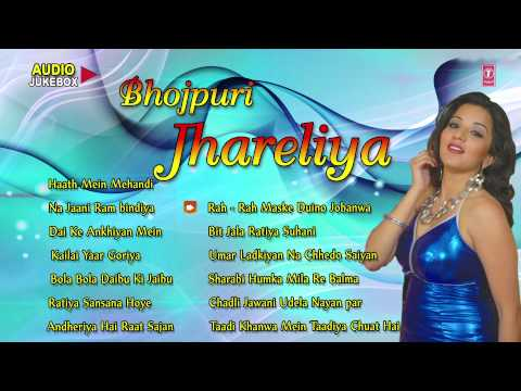 Bhojpuri Jhareliya [ Full Bhojpuri Songs Audio Jukebox ]