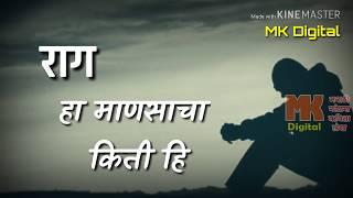 राग... | Rag... | Marathi Inspirational Status | Marathi Suvichar | Marathi Sad Status | Best Status