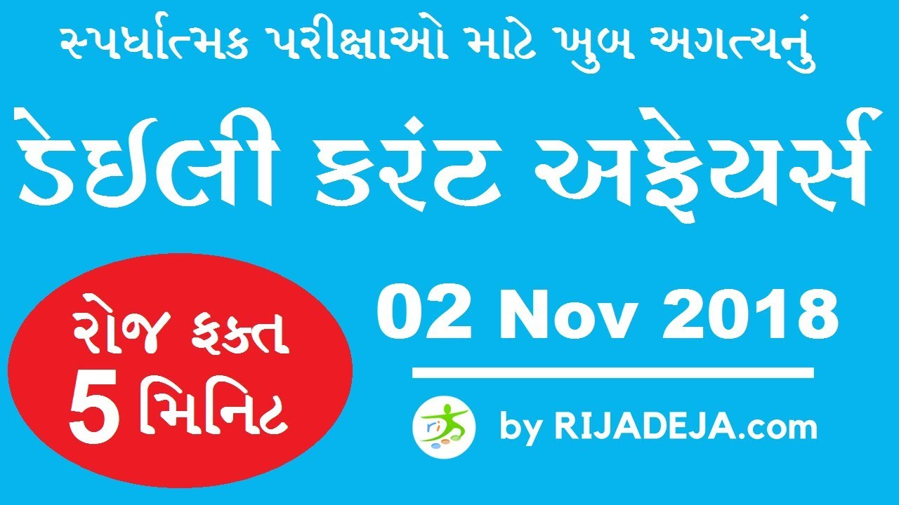 02/11/2018 - Daily Current Affairs in Gujarati for Competitive Exams |  UPSC, GPSC, GSSSB Exams - YoutubeDownload pro