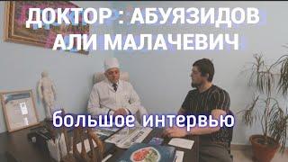 Большое интервью, Доктор Абуязидов Али Малачевич , медицина , Здоровье , один день из жизни доктора