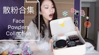 Face Powders Collection丨我的散粉粉饼等合集丨 2017